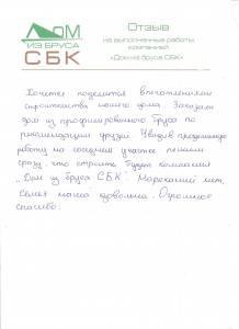 Отзыв дом из бруса Чехов 15 03 2014