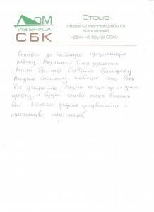 otzyv-dom-iz-brusa-Kashin-200915