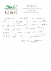 Отзыв дом из бруса кипрево 15 02 2015