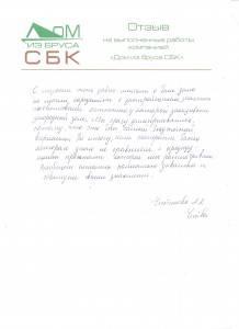 Отзыв о компании строительства домов из бруса в Кировской области