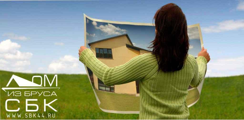 Как оформить земельный участок для строительства дома из профилированного бруса