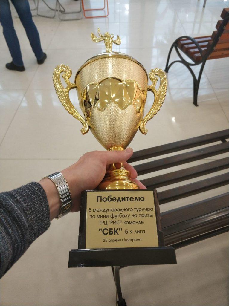 1-е место по мини-футболу - или кубок в копилку команды СБК (кубок)