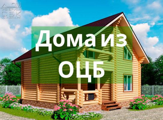 Дома из Оцилиндрованного бревна от производителя СБК 44