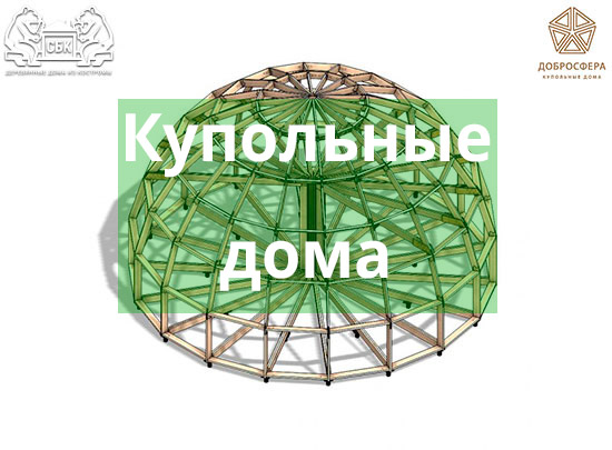 Проекты купольных каркасов домов - каталог фото