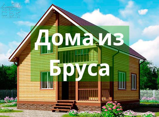 Проекты домов из бруса - каталог