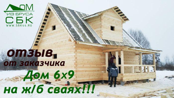 Обзор и отзыв дома из профилированного бруса 6 х 9 м на жб сваях в Московской области, Домодедовский район, г. Ям