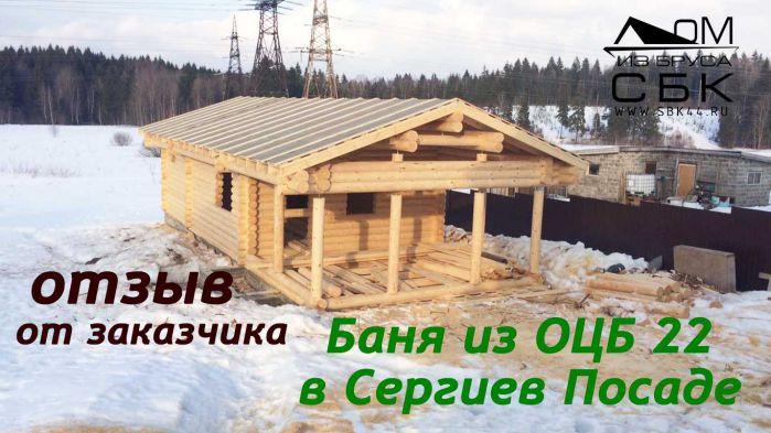 Обзор, этапы строительства и отзыв на баню из оцилиндрованного бревна 22 диаметра