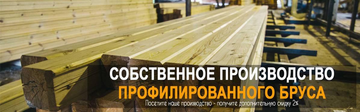 Собственное производство профилированного бруса в Костроме