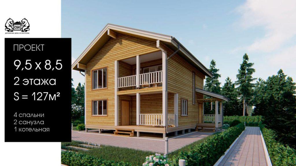 Проект дома из бруса 9,5 х 8,5 м - СБК 44