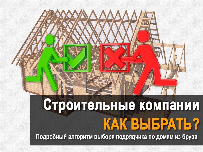 Строительные компании домов из бруса - как выбрать (sbk44.ru)