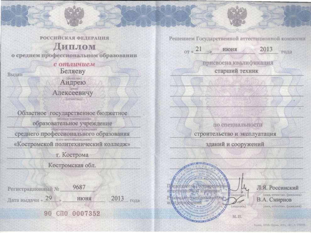 СБК 44 Диплом о Средне-специальном строительном образовании ИП Беляев Андрей фото