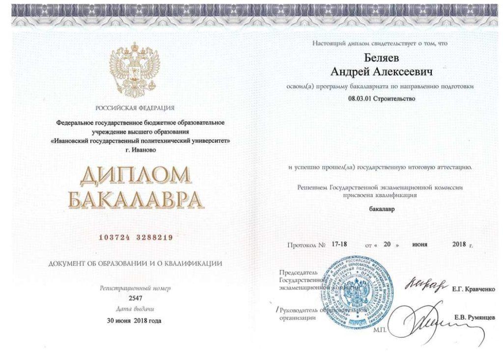 СБК 44 Диплом о Высшем строительном образовании ИП Беляев Андрей фото