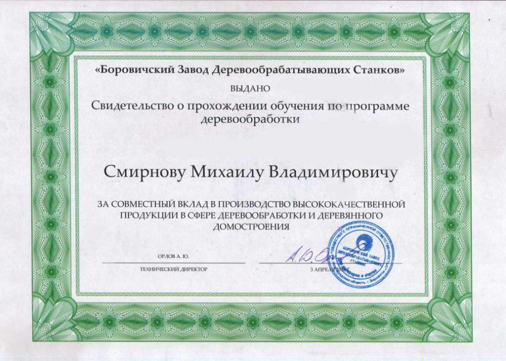 СБК 44 Диплом по деревообработке Смирнов Михаил