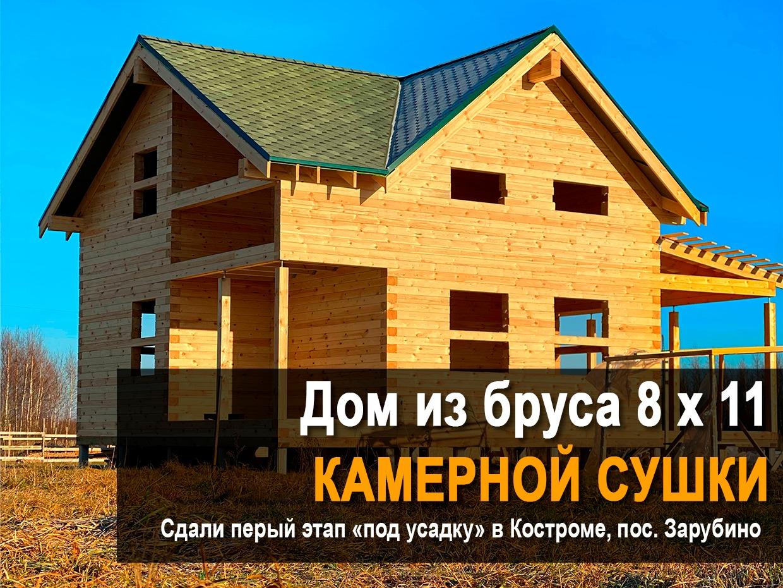 Дом из бруса камерной сушки в Костроме
