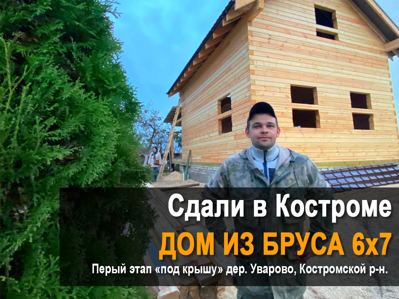 Строительство дома 6 х 7 из профилированного бруса в Костроме Борщино (1)